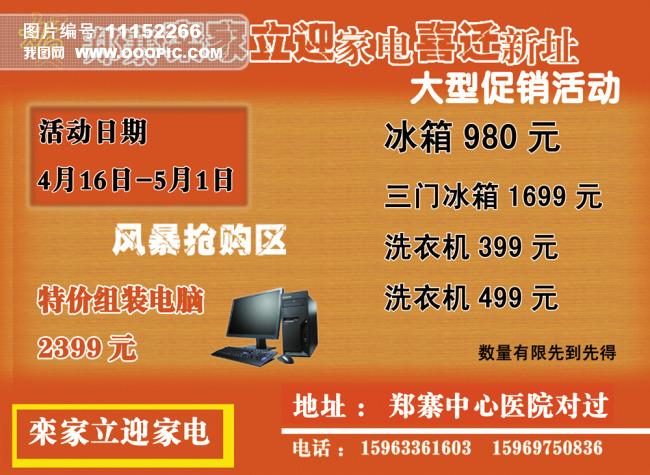 家电宣传单页电脑彩电宣传彩页手机彩页设计模板下载