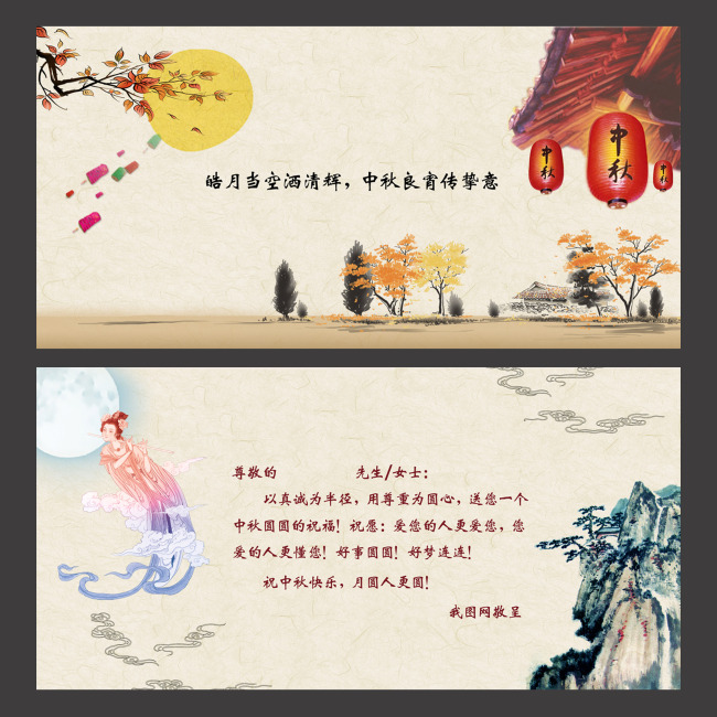 中秋节贺卡明信片素材背景模板