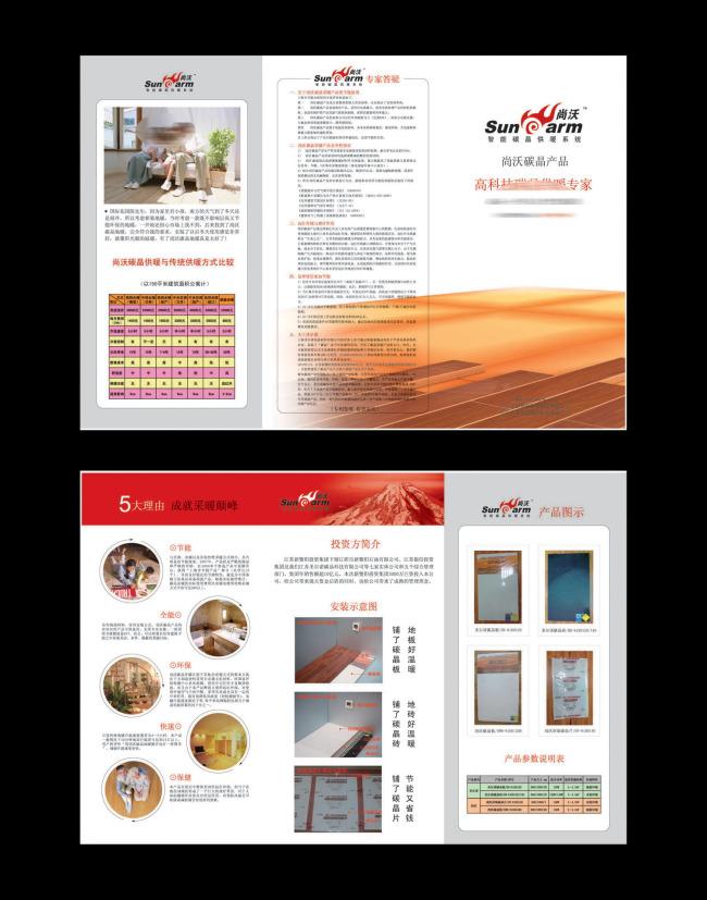 碳晶地暖宣传单设计素材下载