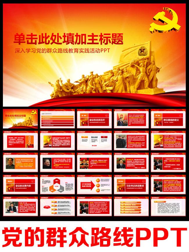 学习党的群众路线教育实践活动动态ppt模板下载