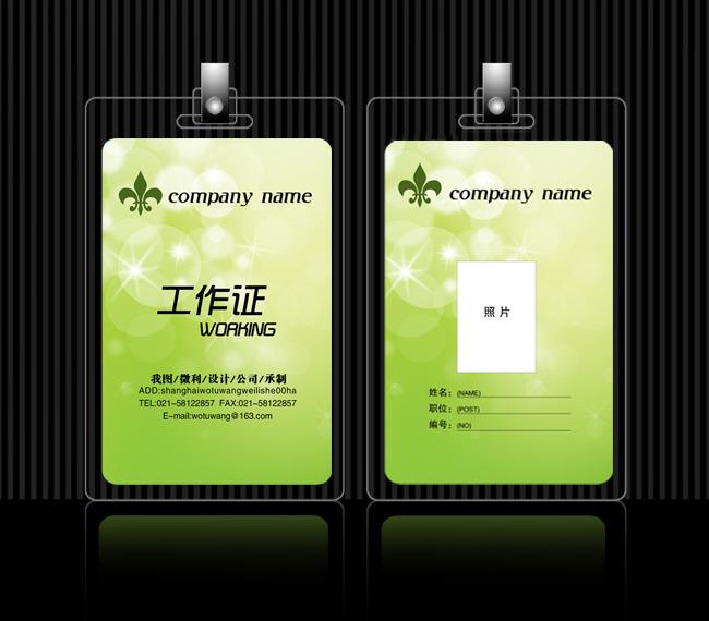 绿色璀璨星光工作牌模板下载(图片编号:11153154)_卡