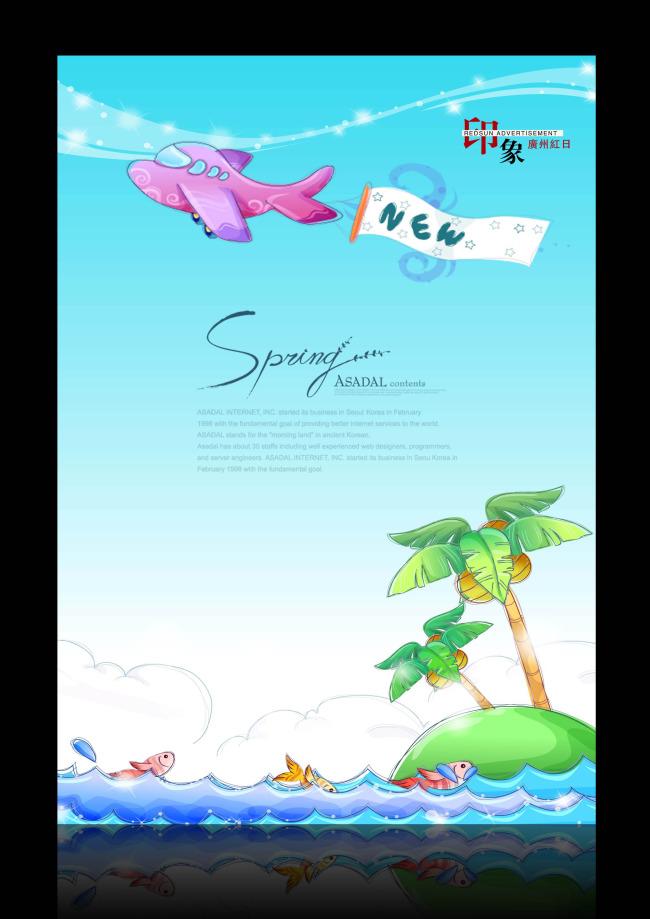 卡通 背景/[版权图片]卡通儿童展板背景设计