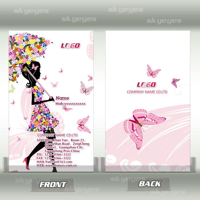 女性时装美容行业设计名片模板下载(图片编号:)_美容