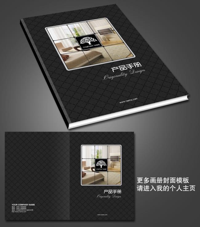 家居画册封面设计高档黑色封面设计图片