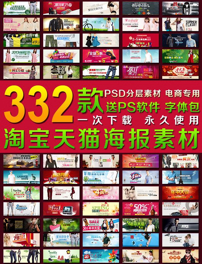 淘宝网店促销海报素材模板