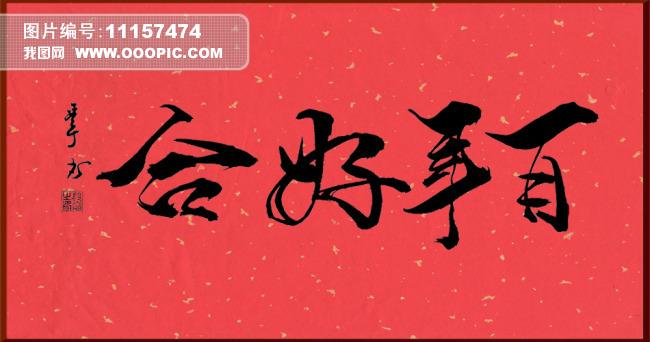 毛笔行书书法欣赏_田夫行书设计图_名人书法5_绘画书法_文化艺