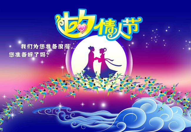 七夕情人节活动背景模板下载