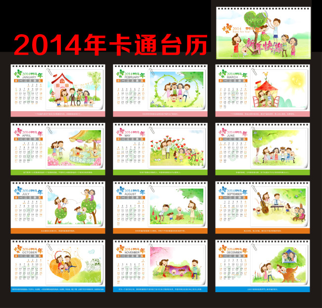 2014年卡通台历模版模板下载(图片编号:11157876)