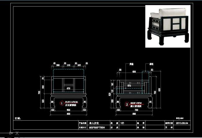 cad平面图 cad施工图 cad设计图 家具 家具cad图 家具图 中式 沙发图片