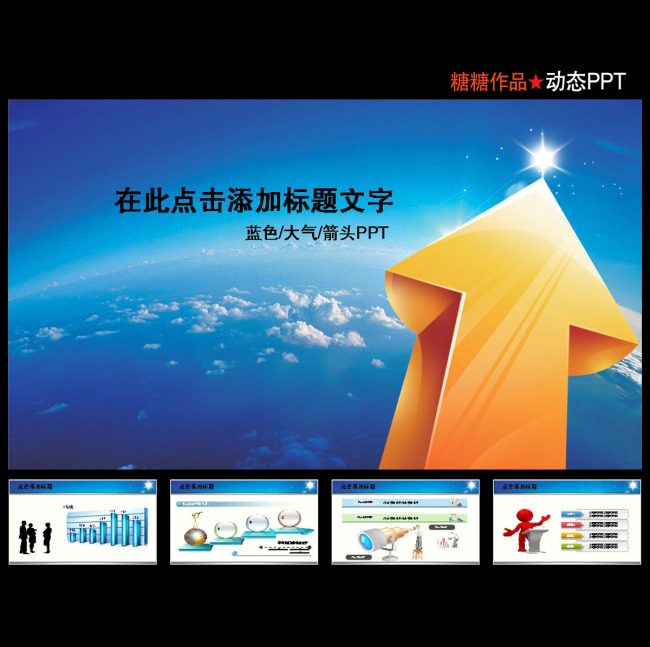 职场业绩理财保险年终总结幻灯片ppt模板下载(图片:)