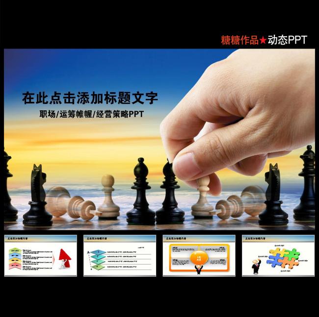 国际象棋博弈商务业绩房地产幻灯片ppt模板下载(图片图片
