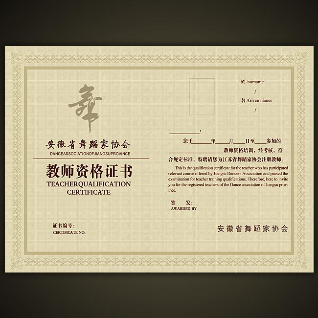 教师资格证书舞蹈家协会证书模板