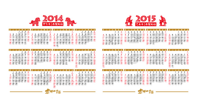 【ai】2014马年年历表矢量素材图片