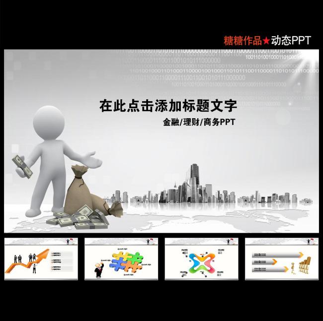 投资招商数据分析金融理财ppt模板模板下载