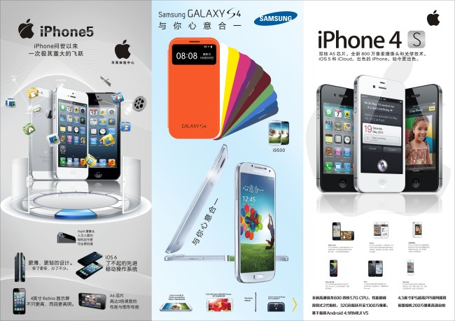 苹果5c手绘宣传海报