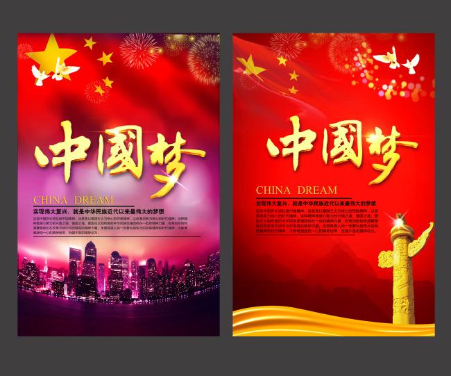 中国梦海报展板素材背景模板