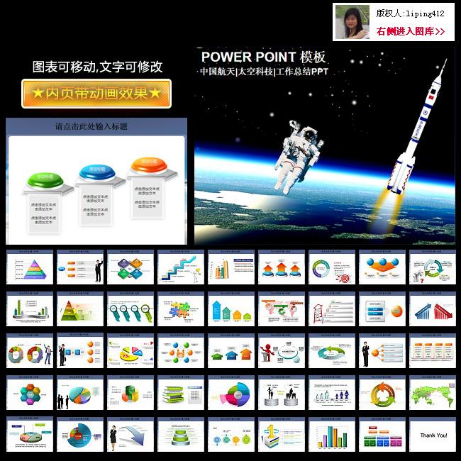 航天局ppt模板下载 航天局ppt图片下载