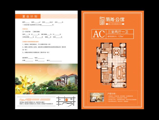 户型单页模板下载(图片编号:11162337)_海报_房地产_.