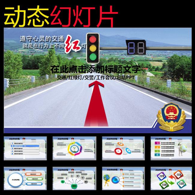 【交通安全培训总结】