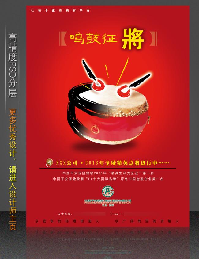 红色餐饮业招聘海报广告设计模板