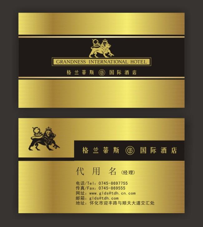 酒店高档名片模板下载(图片编号:11163591)_商业服务