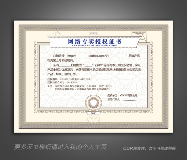 模板/公司企业授权证书模板代理商合约网络授权书