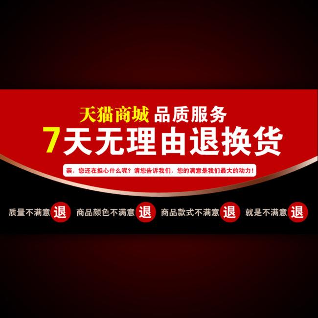 淘宝网店七天无理由退换货海报 天猫商城7天无理由退换货物详情页海报