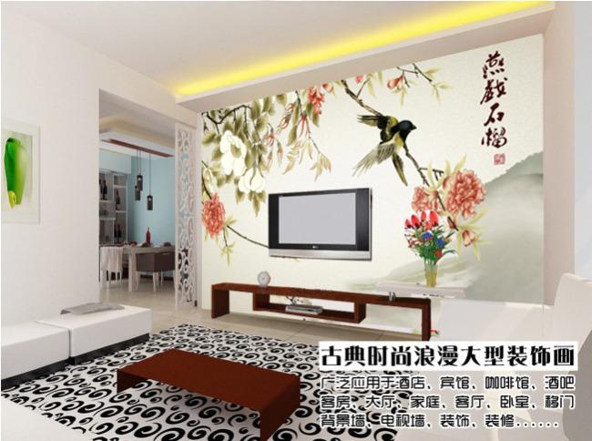 燕戏石榴水墨电视背景墙模板下载 11165633 背景墙 背景墙