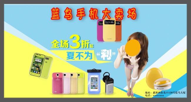 手机专卖店海报设计