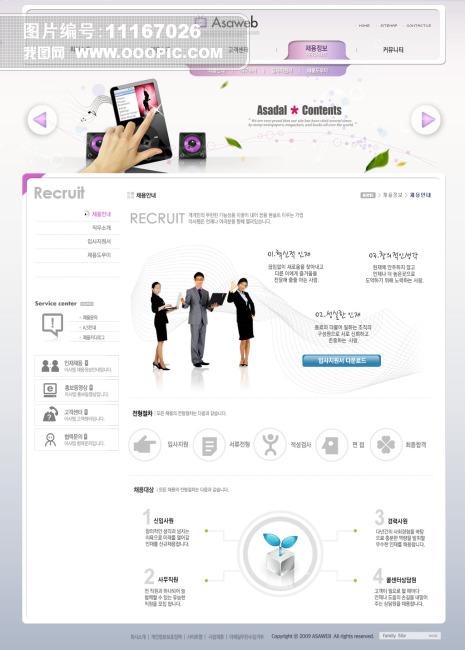 公司淘宝模板 网站首页设计 淘宝首页 电脑网页