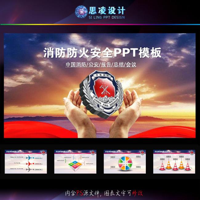 消防局安全防火会议报告幻灯片ppt模板
