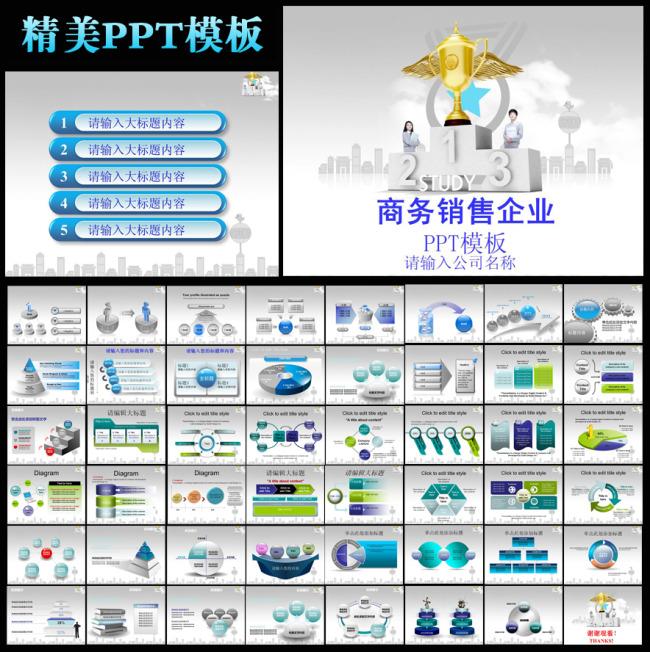 销售竞争商务ppt模板