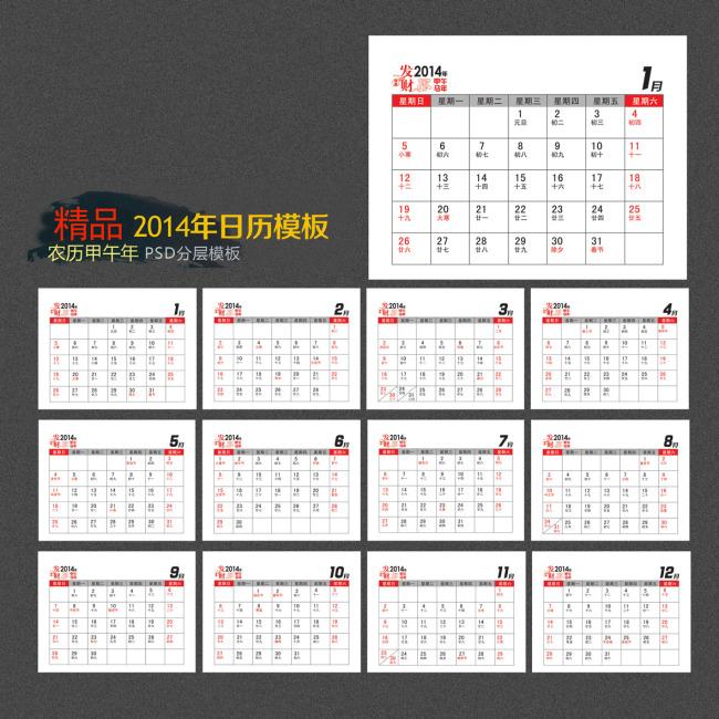 2014马年年历日历表图片