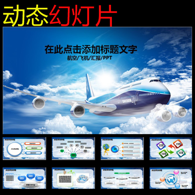我图网提供精品流行飞机航空公司业绩报告工作总结PPT素材下载,作品模板源文件可以编辑替换,设计作品简介: 飞机航空公司业绩报告工作总结PPT,模式:RGB格式高清大图,使用软件为软件: PowerPoint 2010(.PPT) 飞机航空公司业绩报告年终工作总结PPT模板下载 飞机航空公司业绩报告年终工作总结PPT图片下载 PPT PPT 领航