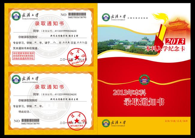 武汉大学本科录取通知书模板源文件下载