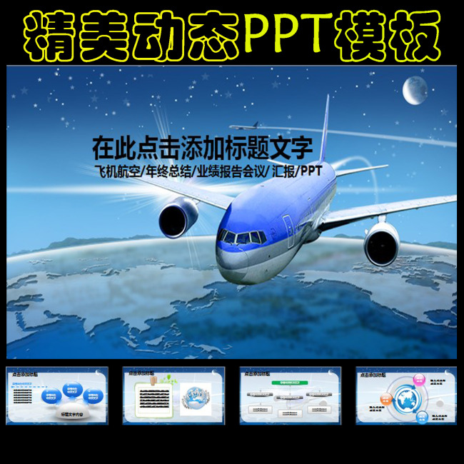 飞机航空工作业绩报告总结ppt模板下载模板下载