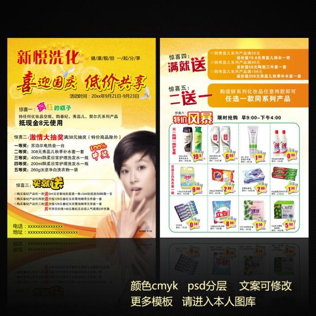 1国庆小商品宣传单模板  找相似 下一张> [版权图片] 洗化