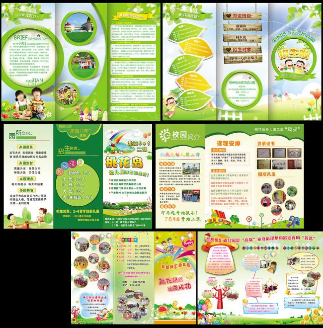 幼儿园折页学校教育小学生招生手册模板下载