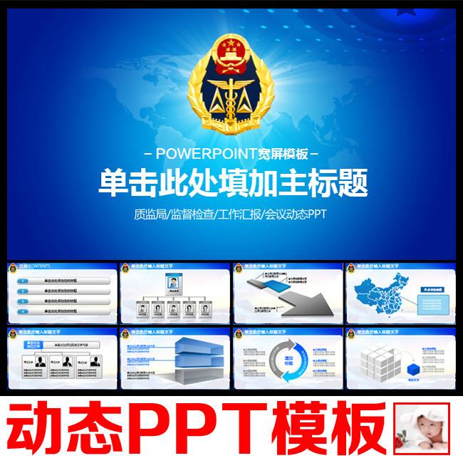 质量技术监督局质监局蓝色动态ppt模板