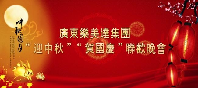 中秋节月亮月饼模板下载(图片编号:11176300)
