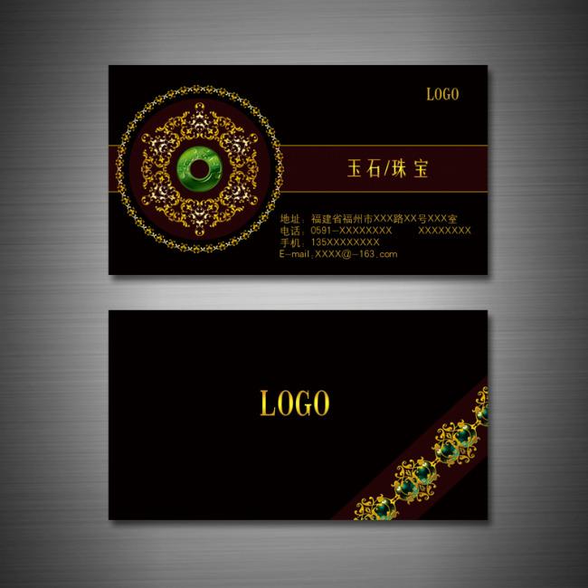 玉石珠宝首饰名片设计模板下载(图片编号:11176441)