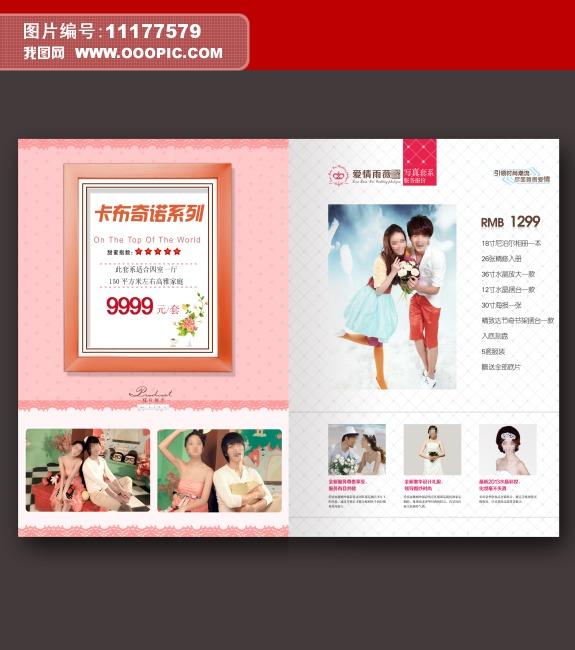 婚纱影楼价目表宣传册模板