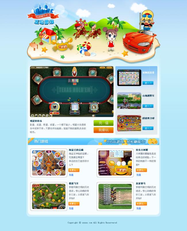 游戏网站设计-娱乐网页模板