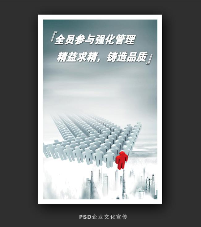 企业文化宣传展板-精益求精铸造品质模板下载(图片:)