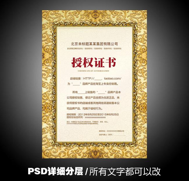 公司企业授权证书模板代理商合约psd