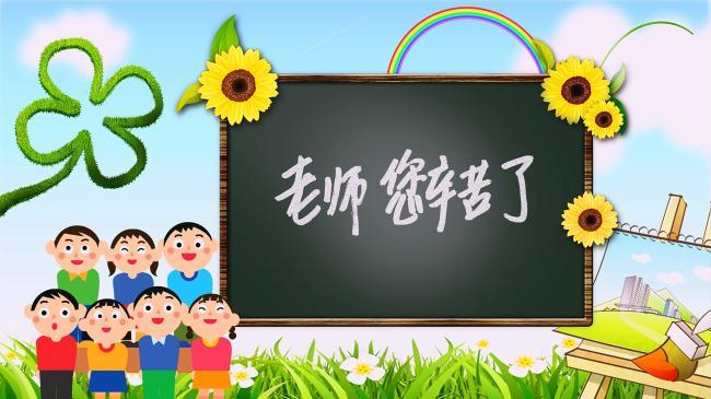 教师节视频