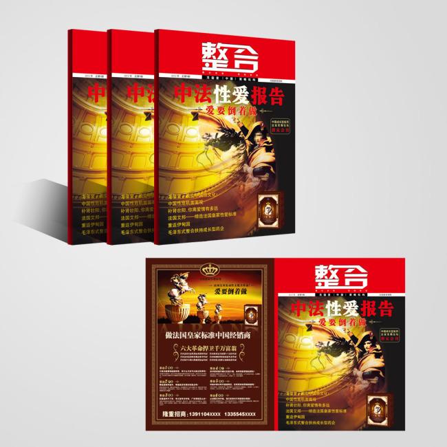企业杂志封面设计模板下载(图片编号:11185022)_企业