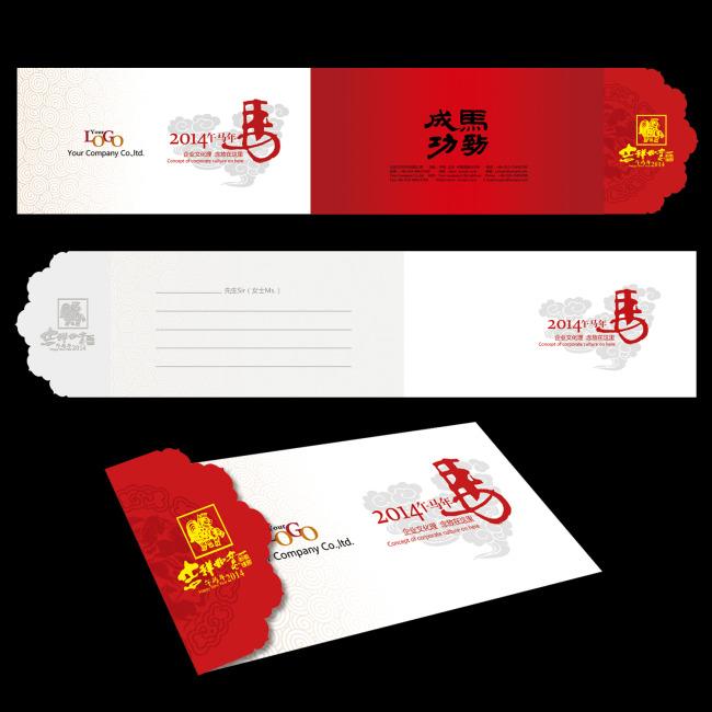 2014年贺年卡_2014年公司拜年明信片设计模板贺年卡