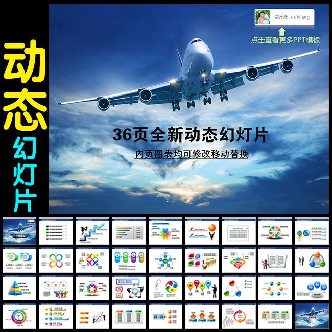 领航商务飞机航空公司企业文化动态ppt