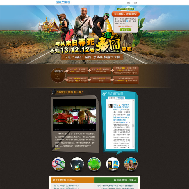 电影泰囧专题网页设计影视娱乐网页模板